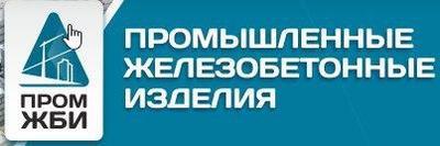ООО «ПромЖБИ» - main